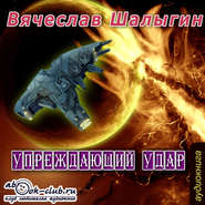 ШАЛЫГИН В. АУДИОКНИГА MP3. Упреждающий удар