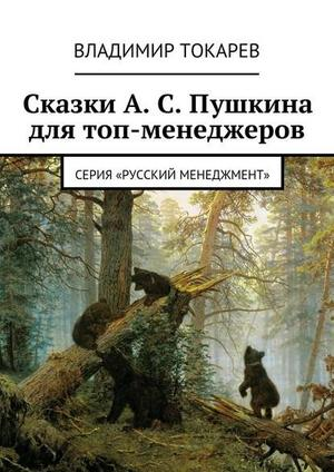 ТОКАРЕВ В. СказкиА.С.Пушкина для топ-менеджеров