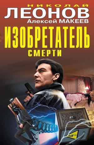 ЛЕОНОВ Н., МАКЕЕВ А. Изобретатель смерти (сборник)