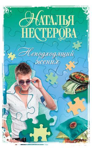 Нестерова Н. Неподходящий жених (сборник)