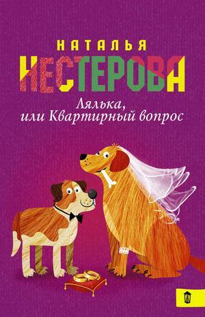 Нестерова Н. Лялька, или Квартирный вопрос (сборник)