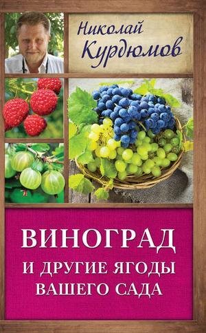 КУРДЮМОВ Н. Виноград и другие ягоды вашего сада