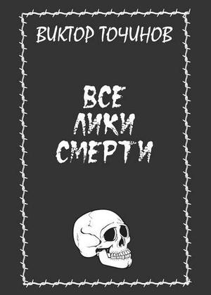 Точинов В. Все лики смерти (сборник)