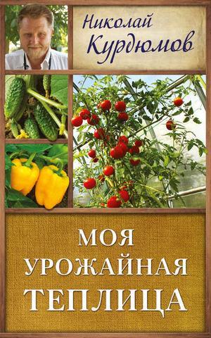 КУРДЮМОВ Н. Моя урожайная теплица