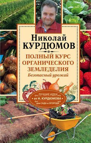 КУРДЮМОВ Н. Полный курс органического земледелия. Безопасный урожай