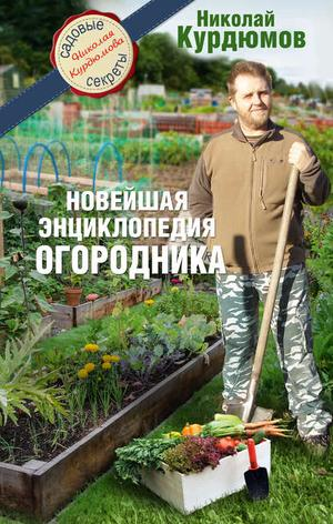 КУРДЮМОВ Н. Новейшая энциклопедия огородника