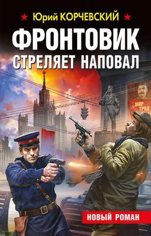 КОРЧЕВСКИЙ Ю. Фронтовик стреляет наповал