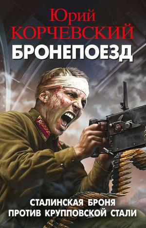 КОРЧЕВСКИЙ Ю. Бронепоезд. Сталинская броня против крупповской стали