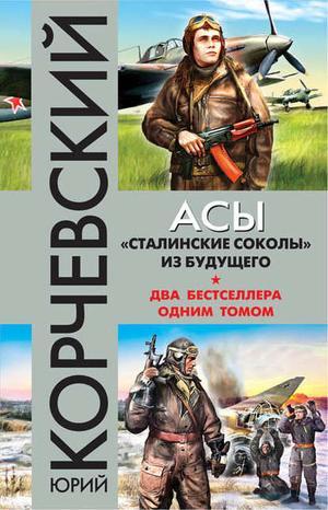 КОРЧЕВСКИЙ Ю. Асы. «Сталинские соколы» из будущего