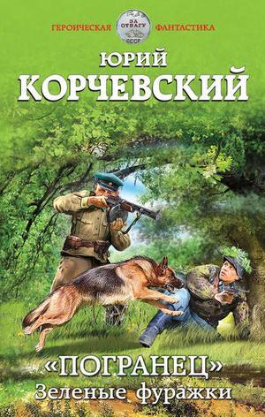 КОРЧЕВСКИЙ Ю. «Погранец». Зеленые фуражки
