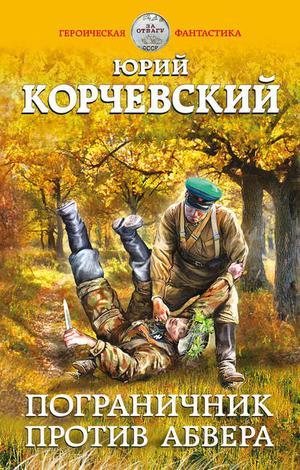КОРЧЕВСКИЙ Ю. Пограничник против Абвера