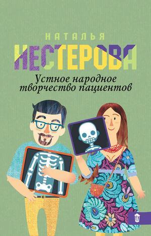 Нестерова Н. Устное народное творчество пациентов (сборник)