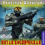 ШАЛЫГИН В. АУДИОКНИГА MP3. Пятая Космическая