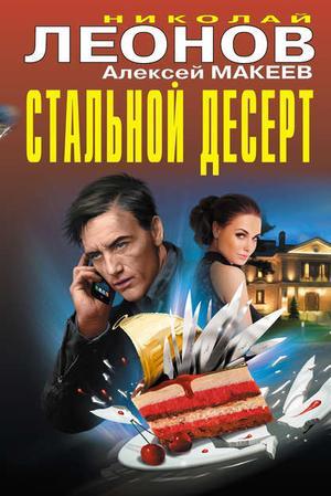 ЛЕОНОВ Н., МАКЕЕВ А. Стальной десерт (сборник)
