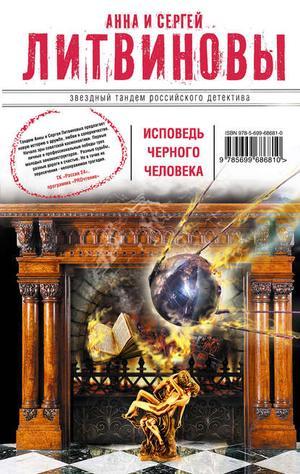 Литвиновы А. Исповедь черного человека