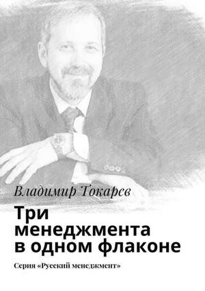 ТОКАРЕВ В. Три менеджмента водном флаконе. Серия «Русский менеджмент»