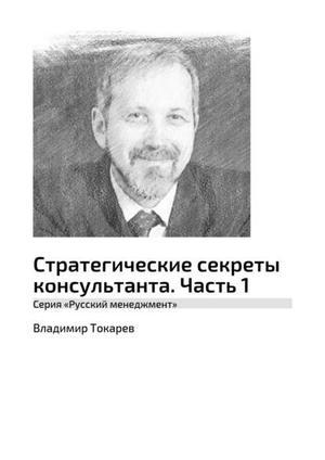 ТОКАРЕВ В. Стратегические секреты консультанта. Часть1. Серия «Русский менеджмент»