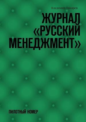 ТОКАРЕВ В. Журнал «Русский менеджмент». Пилотный номер