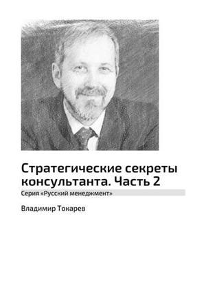 ТОКАРЕВ В. Стратегические секреты консультанта. Часть2. Серия «Русский менеджмент»