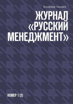 ТОКАРЕВ В. Журнал «Русский менеджмент». Номер 1(2)