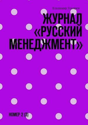 ТОКАРЕВ В. Журнал «Русский менеджмент». Номер 2(3)