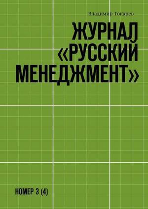 ТОКАРЕВ В. Журнал «Русский менеджмент». Номер 3(4)