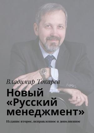 ТОКАРЕВ В. Новый «Русский менеджмент». Издание второе, исправленное идополненное