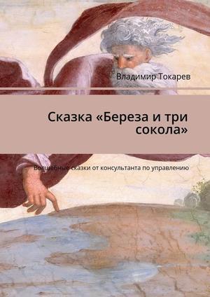 ТОКАРЕВ В. Сказка «Береза итри сокола». Волшебные сказки от консультанта по управлению