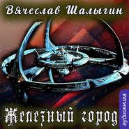ШАЛЫГИН В. АУДИОКНИГА MP3. Железный город