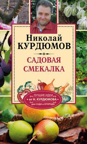КУРДЮМОВ Н. Садовая смекалка