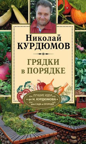 КУРДЮМОВ Н. Грядки в порядке