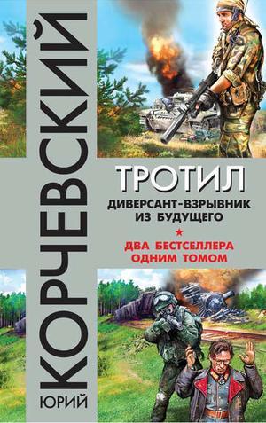 КОРЧЕВСКИЙ Ю. Тротил. Диверсант-взрывник из будущего (сборник)
