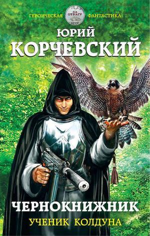 КОРЧЕВСКИЙ Ю. Чернокнижник. Ученик колдуна