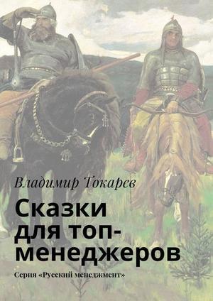 ТОКАРЕВ В. Сказки для топ-менеджеров. Серия «Русский менеджмент»