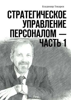 ТОКАРЕВ В. Стратегическое управление персоналом– Часть1