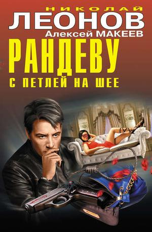 ЛЕОНОВ Н., МАКЕЕВ А. Рандеву с петлей на шее (сборник)