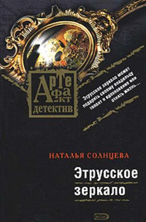 СОЛНЦЕВА Н. Этрусское зеркало