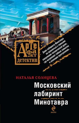 СОЛНЦЕВА Н. Московский лабиринт Минотавра