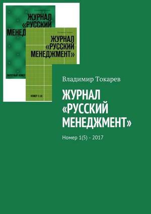 ТОКАРЕВ В. Журнал «Русский менеджмент». Номер 1(5) – 2017