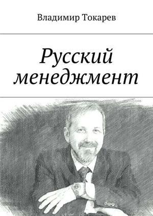 ТОКАРЕВ В. Русский менеджмент