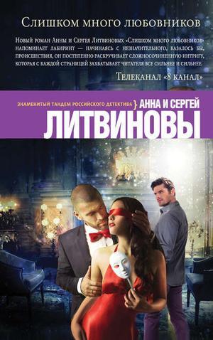 Литвиновы А. Слишком много любовников