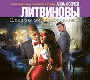 Литвиновы А. АУДИОКНИГА MP3. Слишком много любовников