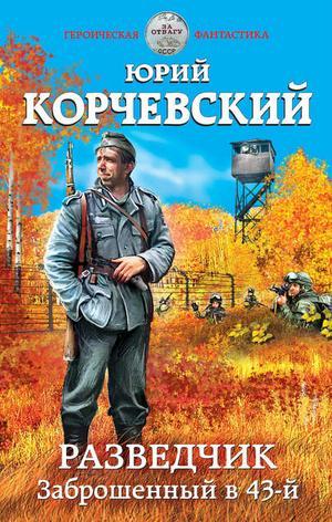 КОРЧЕВСКИЙ Ю. Разведчик. Заброшенный в 43-й