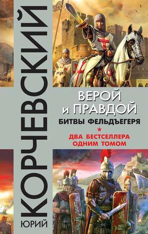 КОРЧЕВСКИЙ Ю. Верой и правдой. Битвы фельдъегеря (сборник)
