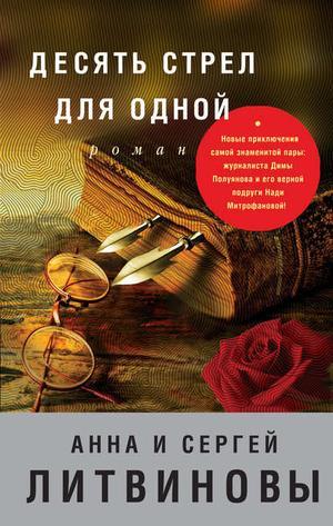 Литвиновы А. Десять стрел для одной