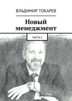 ТОКАРЕВ В. Новый менеджмент. Часть 1