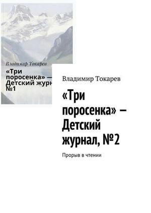 ТОКАРЕВ В. «Три поросенка»– Детский журнал, №2. Прорыв в чтении