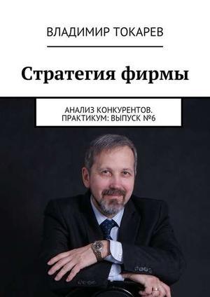ТОКАРЕВ В. Стратегия фирмы. Анализ конкурентов. Практикум: Выпуск №6