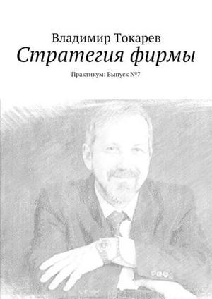 ТОКАРЕВ В. Стратегия фирмы. Практикум: Выпуск №7