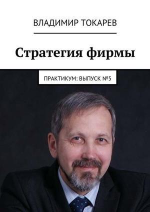 ТОКАРЕВ В. Стратегия фирмы. Практикум:Выпуск№5